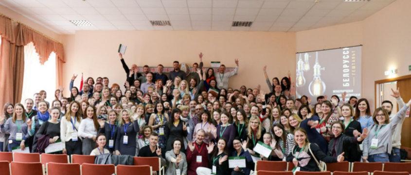 регистрация на XVIII Международную гештальт-конференцию в Минске