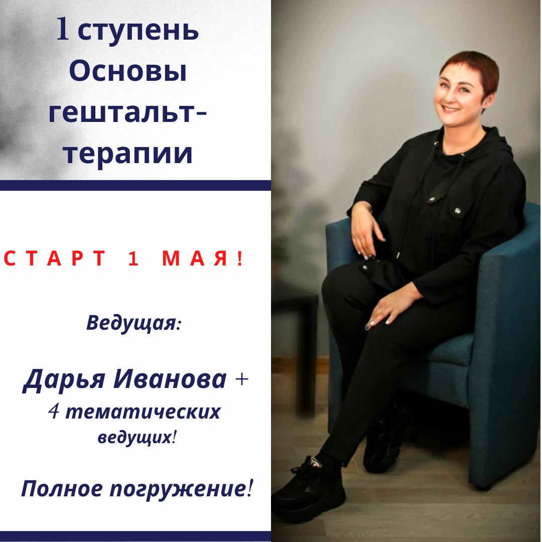 """Базовая программа 1 ступени """"Основы гештальт-терапии"""""""